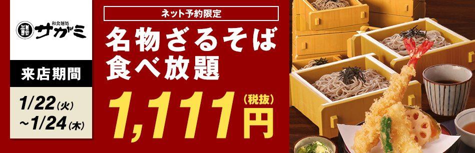和食麺処サガミのヤフーダイニングプラン(ネット予約限定)