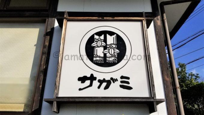 和食麺処サガミの看板