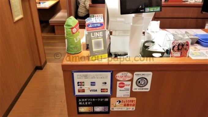 和食さとのLINEショップカードのスタンプQRコード