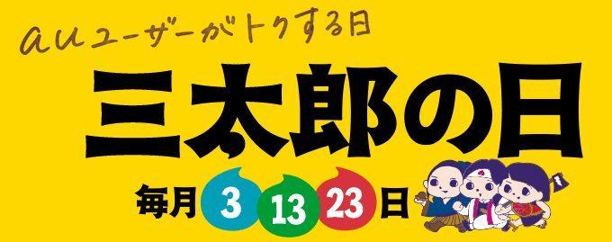 auの三太郎の日
