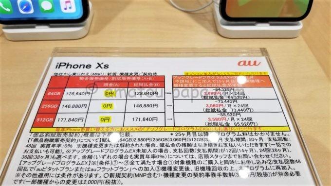 auショップ直営店のiPhoneXsの値段