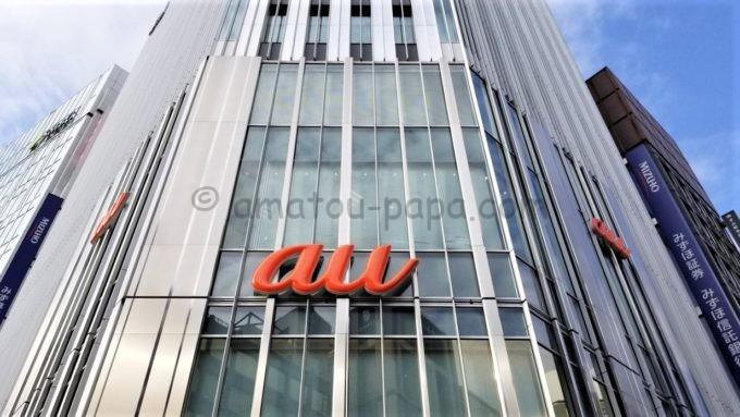 au SHINJUKU(auショップ直営店)
