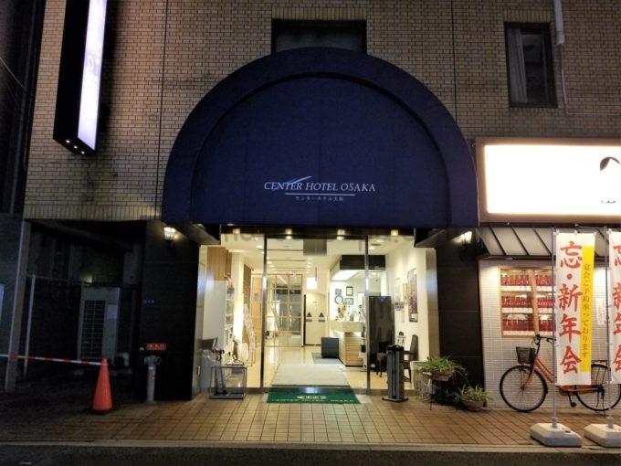 センターホテル大阪の外観(夜)