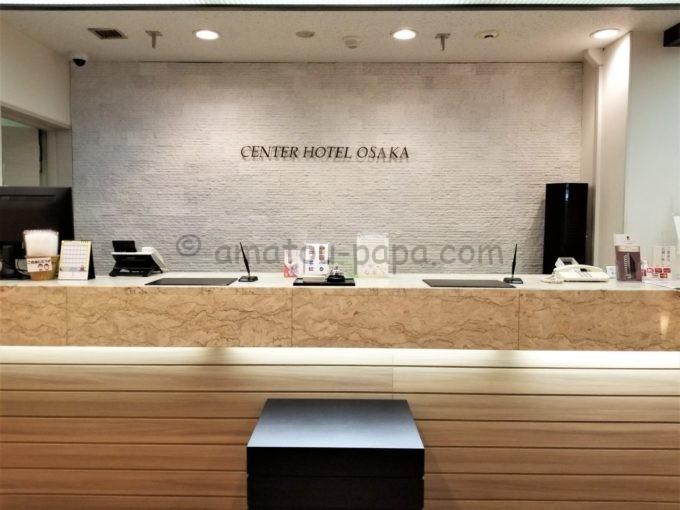 センターホテル大阪のフロント
