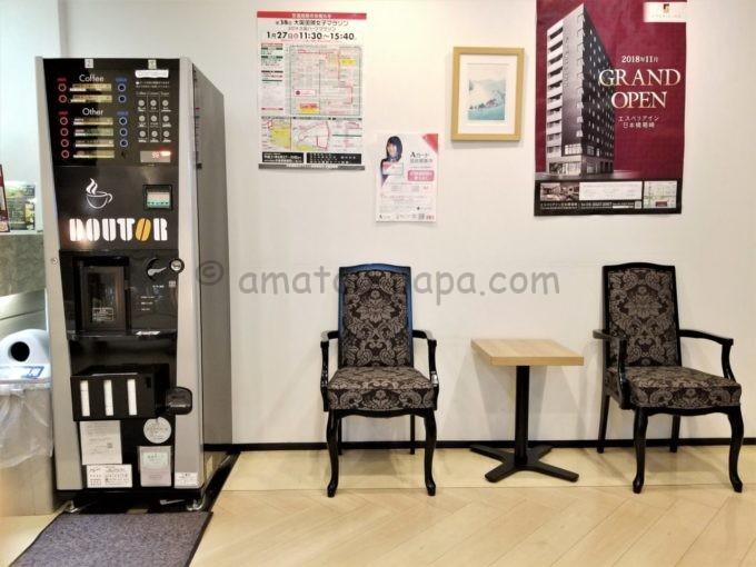 センターホテル大阪のロビーにあるドトールの自動販売機と椅子
