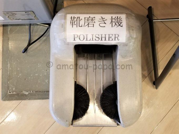 センターホテル大阪の靴磨き機