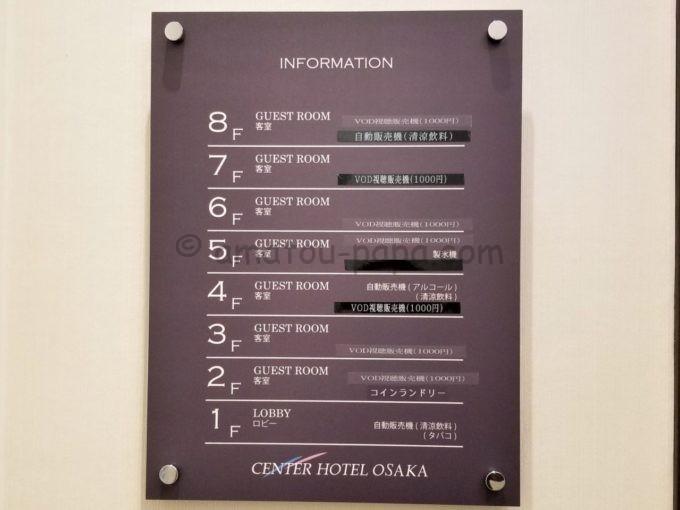 センターホテル大阪の各階の詳細