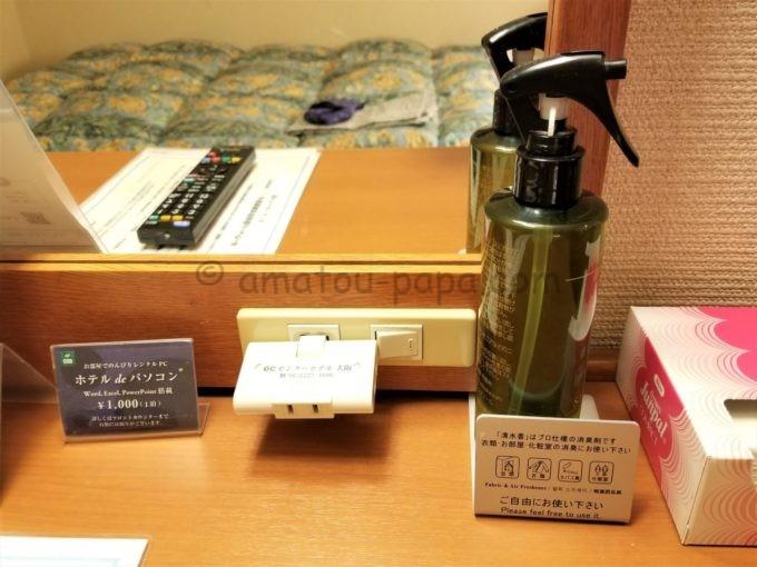 センターホテル大阪の清水香(せいすいか)