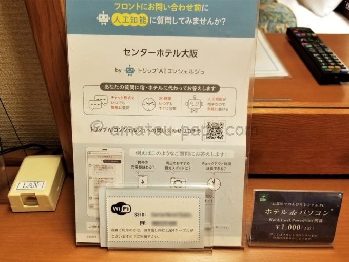 センターホテル大阪のトリップAIコンシェルジュの説明とWiFiのSSIDとパスワード