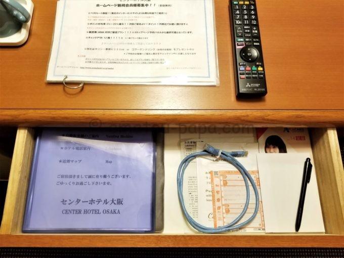 センターホテル大阪の引出しの中(LANケーブルなど)