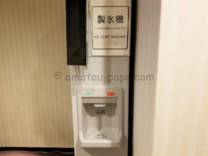 センターホテル大阪の製氷機