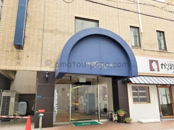 センターホテル大阪の外観