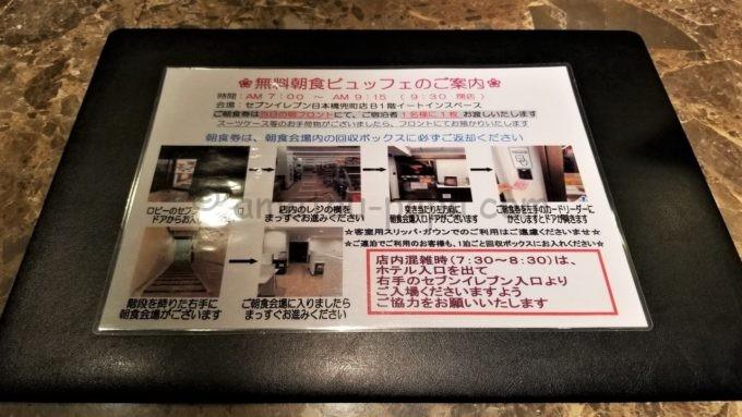 センターホテル東京の無料朝食ブッフェのご案内