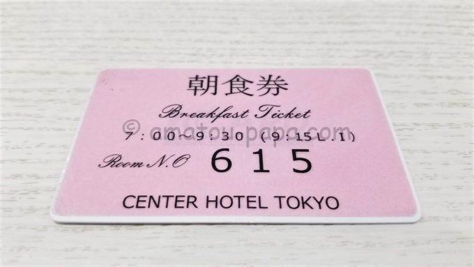 センターホテル東京の朝食券