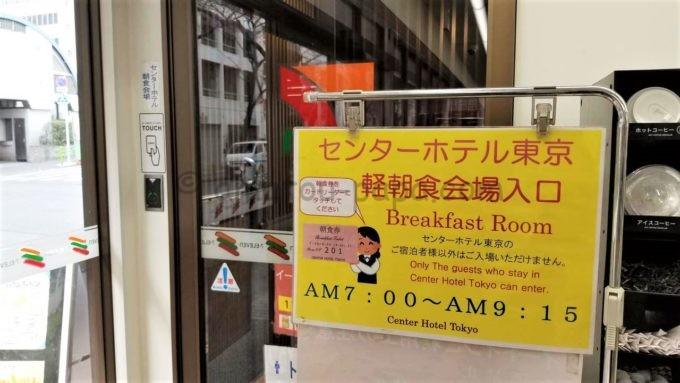 センターホテル東京の軽朝食会場入口