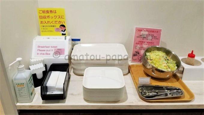 センターホテル東京の朝食のトレーとサラダ