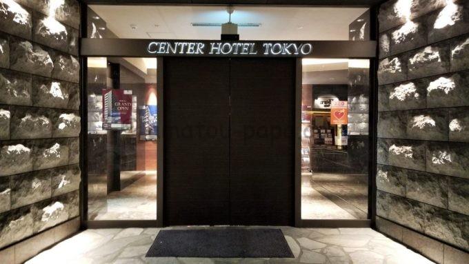センターホテル東京の入り口(夜)