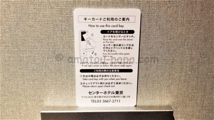 センターホテル東京のルームキー(裏面)
