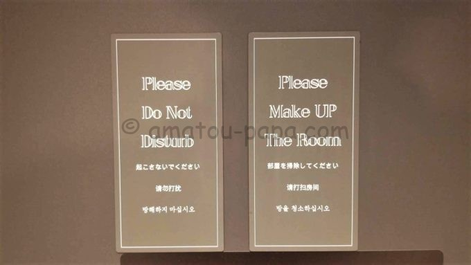センターホテル東京のマグネット(起こさないでください、部屋を掃除してください)