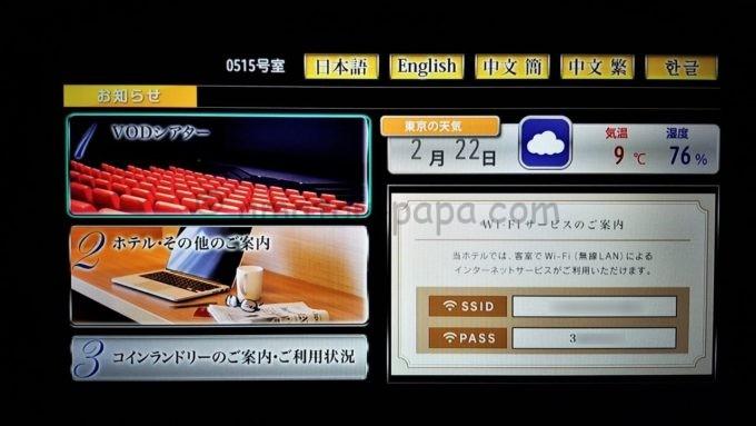 センターホテル東京のテレビ(案内)