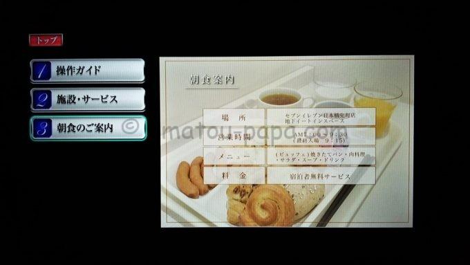 センターホテル東京のテレビ(朝食の案内)