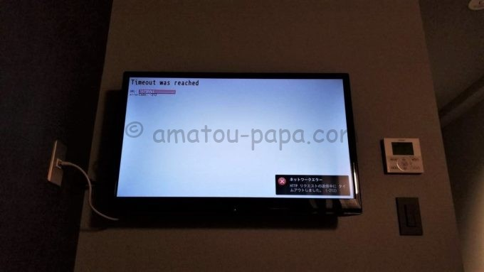 センターホテル東京のテレビ閲覧時のネットワークエラー