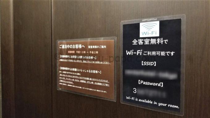 センターホテル東京のエレベーター内の注意書きとWiFi接続設定