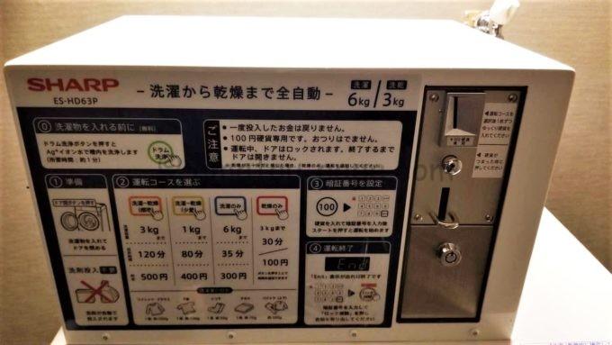 センターホテル東京の洗濯機の料金