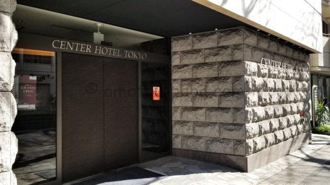 センターホテル東京の入り口(昼)
