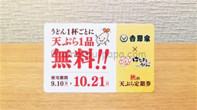 はなまるうどんの定期券(天ぷら1品無料)