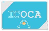 ICOCA(イコカ)カード