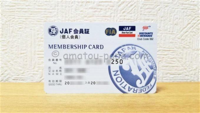 JAFの会員カード