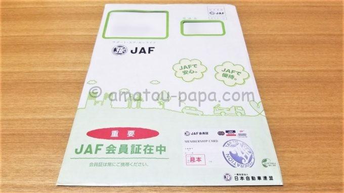 JAFから届いた時の封筒