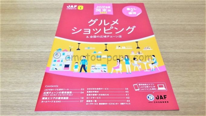 JAFご利用ガイド(グルメ・ショッピング)