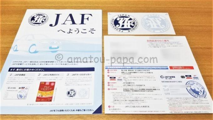 JAFから届いた会員カード、ステッカーなど