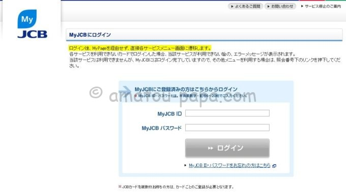 JCBゴールド ザ・プレミアの申込み画面に直接遷移するためのログイン画面