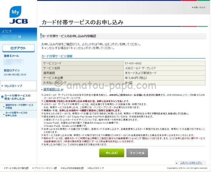 JCBゴールド ザ・プレミアの申込み画面
