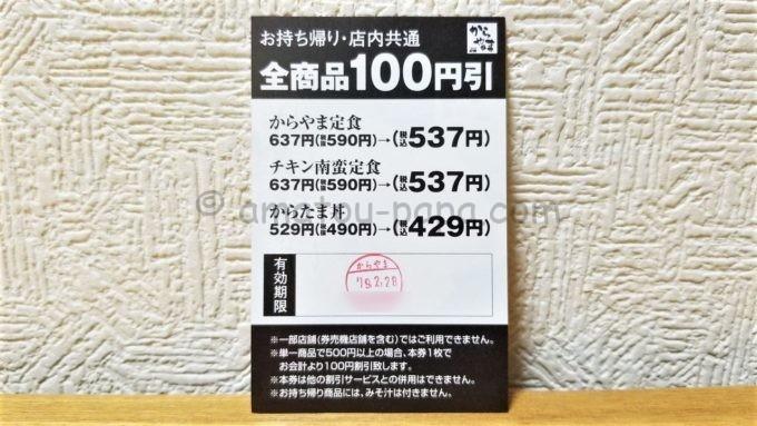 からあげ専門店「からやま」の100円割引券(裏面)