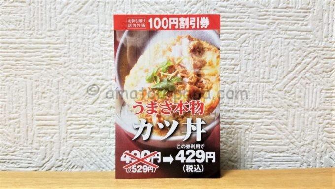 とんかつ・かつ丼「かつや」の100円割引券