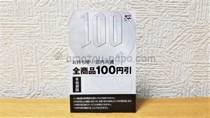 とんかつ・かつ丼「かつや」の100円割引券(裏面)