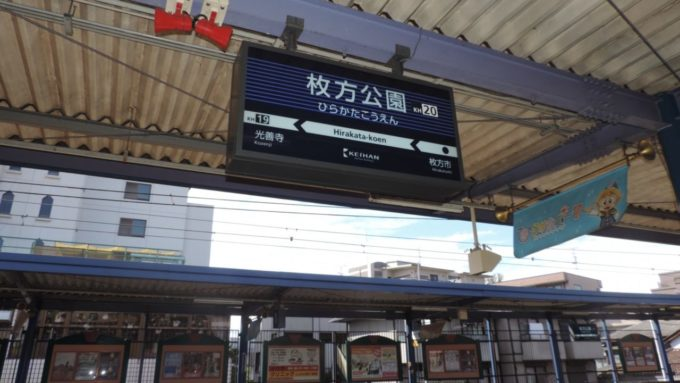 京阪「枚方公園」駅