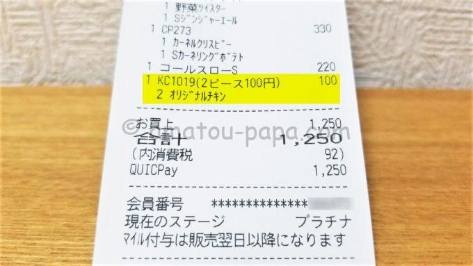 ケンタッキーの生涯チキンマイル特典「オリジナルチキン 2ピース 100円クーポン」を使った時のレシート