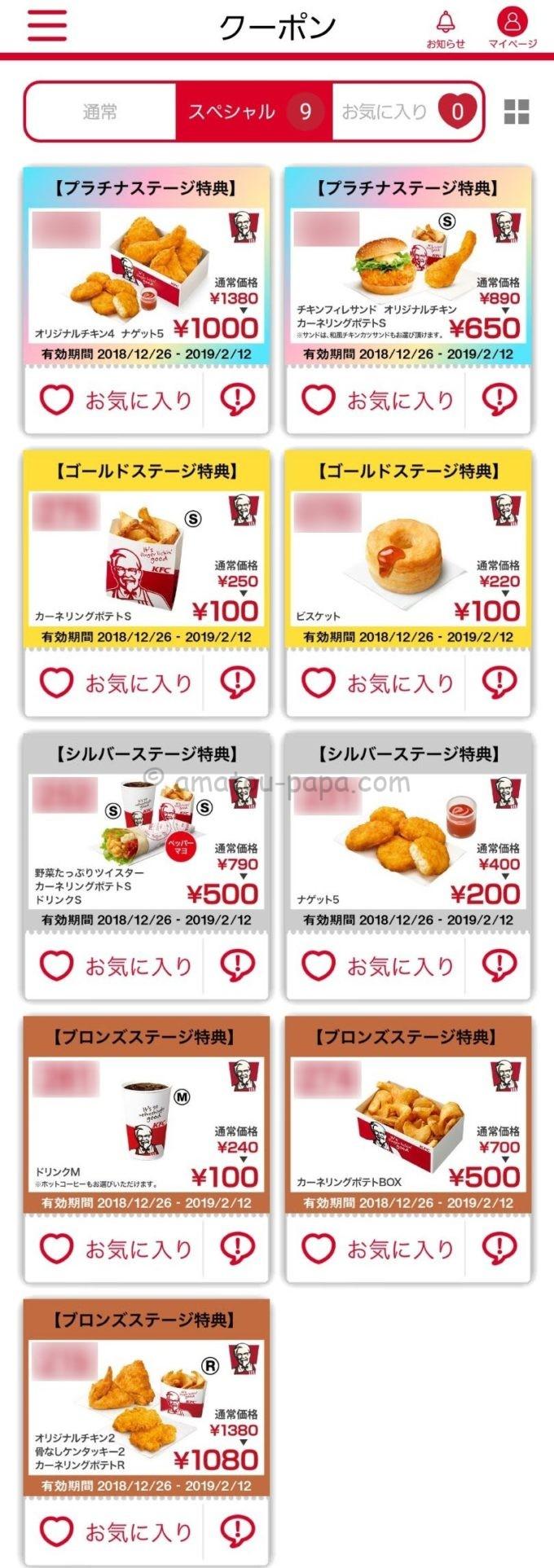 KFCマイレージプログラム全ステージのスペシャルクーポン一覧
