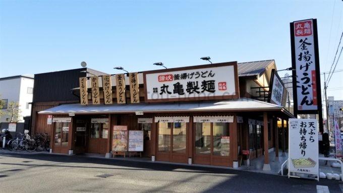 丸亀製麺の店舗外観