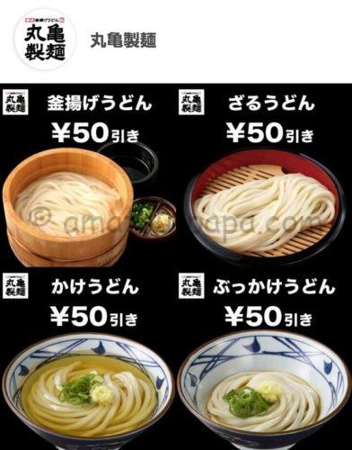 グノシーのクーポン「丸亀製麺」