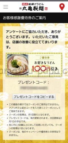 丸亀製麺のアンケート回答後に表示される100円割引クーポン