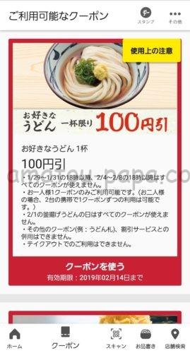 丸亀製麺の100円割引クーポン