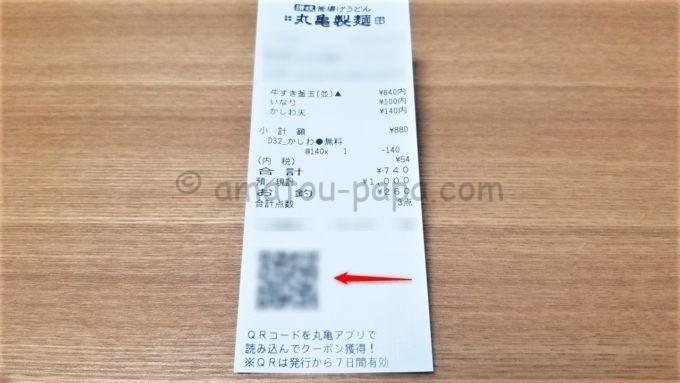丸亀製麺のレシートに記載されているQRコード