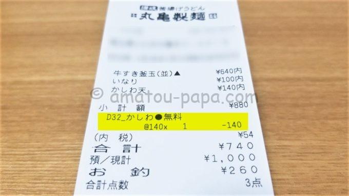 丸亀製麺のレシート(かしわ無料)