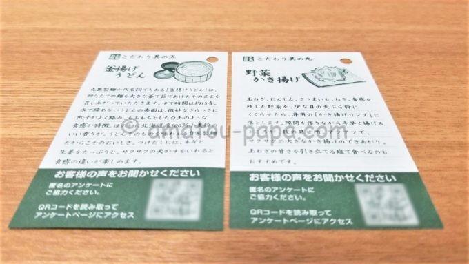 丸亀製麺のうどん札(裏面)